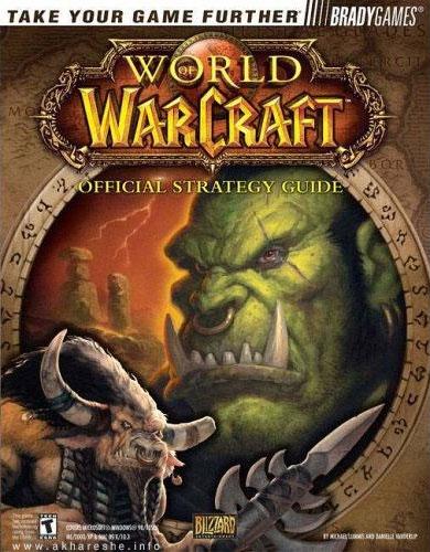 Animaux de compagnie - World of Warcraft